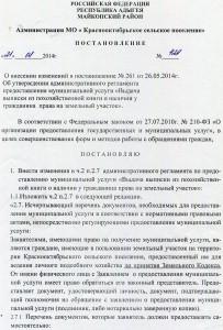 Административные регламенты, предоставления муниципальных услуг.
